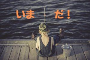 釣りをしている子供がいまだ!と竿を引き上げる瞬間