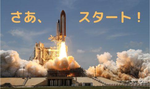 スペースシャトル発射で投資スタートをイメージ