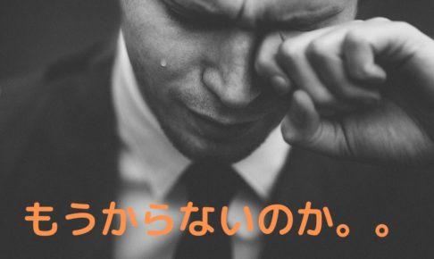儲からなくて涙をぬぐう男
