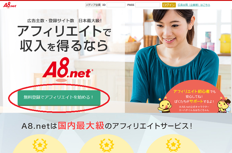 A8ネットの無料登録画面