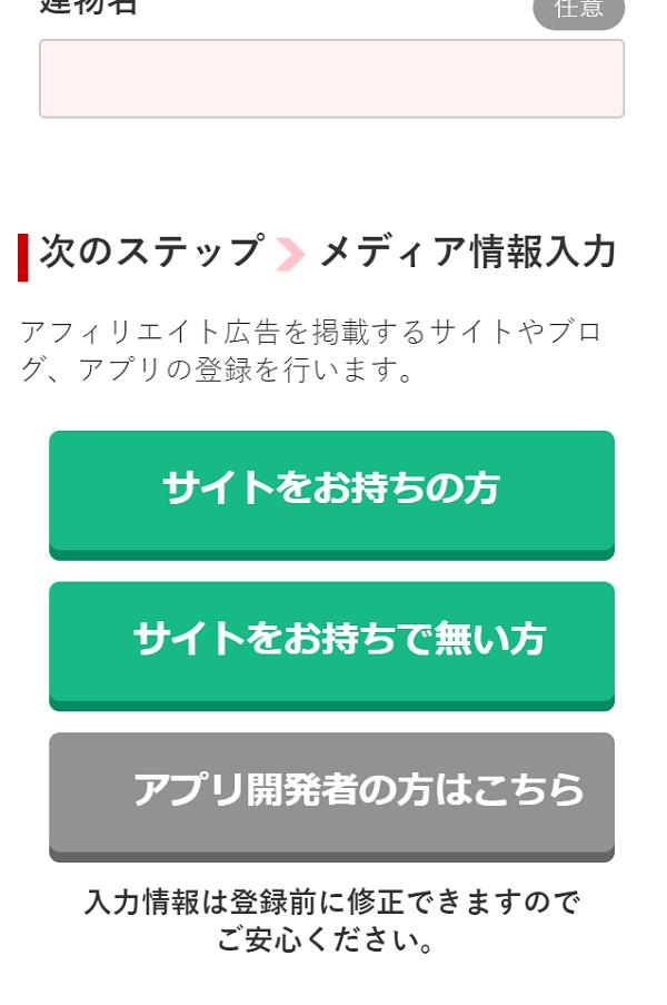 A8ネット登録 基本情報入力 スマホ 2