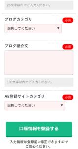 A8ネット登録 ファンブログ登録 スマホ 2