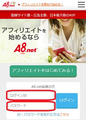 A8ネットのログイン画面 スマホ