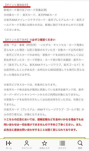 ハピタスでの楽天カード詳細スマホ版2