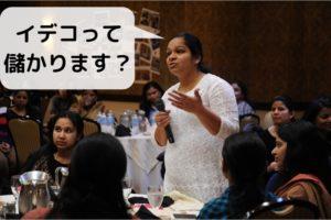 イデコが儲かるかどうかセミナーで質問する女性