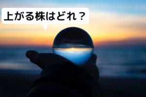 未来を予測して上がる株を見つけるイメージの水晶玉