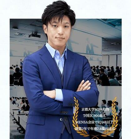 次世代講師の加藤将太さんの画像