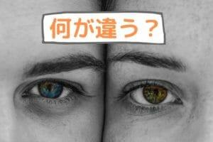 投資信託とETFの違いのイメージを2人の女性の目の色で表現