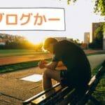 ブログを書き始める時の浦上の葛藤を表したベンチでうつむく男性